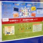 11/11(日)広島駅南口地下広場で「キャンフェス2018」開催!カープ赤松選手のインタビュートークも
