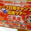 フレスタで2/6(水)~7(木)に行く「カープ日南応援ツアー」参加者募集中!