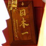 34年ぶりの日本一へ!カープゆかりの神社で必勝祈願