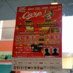 12/16(日)開催「広島東洋カープ選手トークショー」への招待キャンペーンが本日から!