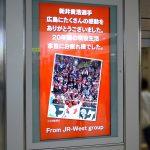 カープ新井選手に感謝の気持ちを込めて広島駅にメッセージ表示!電車内も装飾
