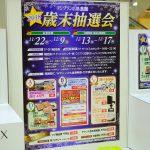 フジグラン広島で「カープ日南キャンプ見学ツアー」も当たる「歳末抽選会」が開催中!