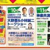 11/10(土)にフジグラン三原でカープOBの大野豊さんと小林誠ニさんのトークショーが開催!