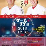 12/16(日)にカープ田中選手と堂林選手が参加する「ゲーム&トークショー2018」開催!チケットは11/28(水)9:00~販売開始