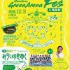 12/9(日)にグリーンアリーナで「グリアリフェス」開催!カープOB北別府学さんトークショーも