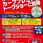 ゆめタウンでカープファン感謝デー「プレミアムトークショー」への招待キャンペーン開催!