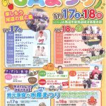 11/17(土)・18(日)に「第39回 JAまつり」開催!カープ土生翔平さんのトークショーも