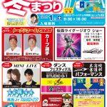 12/1(土)くれ宝町で「第4回 冬まつり」開催!カープ安部選手と野間選手のトークショーも