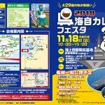 11/18(日)に「呉海自カレーフェスタ2018」開催!護衛艦「かが」や潜水艦上甲板見学も