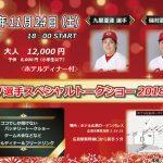 九里・磯村選手出演「カープ選手スペシャルトークショー2018」が11/24(土)に開催!