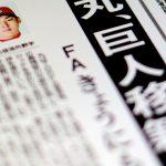 カープ丸選手が巨人に移籍か、本日11/30(金)にも表明予定と報道