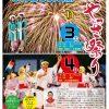 豪雨災害の影響で延期になっていた「三原やっさ祭り」が11/3(土)・4(日)に開催!