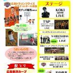 12/2(日)に旧広島市民球場跡地で「ひろしま民商フェスタ2018」開催!カープからは野間選手が