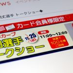 11/25(日)ひろしま駅ビルASSEでカープ岡田投手トークショー開催!応募期間は11/21(水)まで