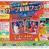 11/24(土)・25(日)春日野で「カープ応援フェア」開催!會澤捕手と西川選手のトークショーも