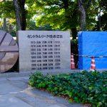 「勝鯉の森」に新たに設置されたセ・リーグ優勝記念碑の除幕式が11/24(土)に開催!