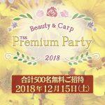 西川龍馬選手とアドゥワ誠選手が出演する「TSSプレミアムパーティ2018」が12/15(土)に!