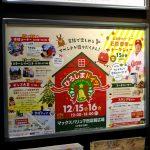 「ひろしまドイツクリスマスマーケット」でカープ石原捕手のトークショー開催!
