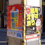 西区横川で「横川えびす祭り」と「横川えびすはしご酒2018」が開催!