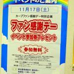 「ゆめタウン広島」で11/17(土)にカープファン感謝デーのイベント参加券プレゼント企画開催!