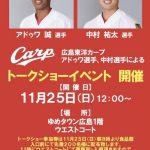 ゆめタウン広島で11/25(日)12:00~中村祐太投手とアドゥワ誠投手のトークショー開催!