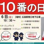 1/6(日)広島駅南口地下で「110番の日」開催!今回はカープ中村奨成捕手が1日通信司令官に