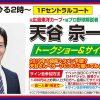 三次CCプラザで1/27(日)に天谷宗一郎さんのトークショー&サイン会開催!
