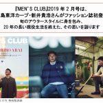 元カープ新井貴浩さんがファッション誌に!12/25(火)発売「MEN´S CLUB」2月号で