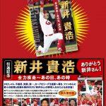新井さんのプロ野球人生をたどる「引退記念 新井貴浩・全力疾走~あの日、あの時」が発売!