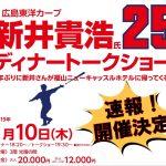 1/10(木)に福山でカープ新井さんのディナートークショー開催!申込は12/15(土)~12/17(月)