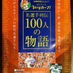 福屋 広島駅前店で12/27(木)~カープの歴代名選手を紹介する「名選手列伝 100人の物語」開催!