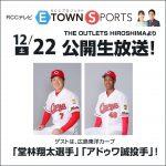 12/22(土)にRCC「Eタウンスポーツ」の公開生放送!ゲストは堂林選手とアドゥワ誠投手