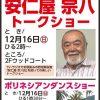 フジグラン広島で12/16(日)にカープOB安仁屋宗八さんのトークショー開催!