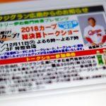 フジグラン広島で12/11(火)に廣瀬純コーチ出演の「2018カープ総決算トークショー」開催!