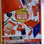 「カープ&福屋 コラボDE応援 福袋 2019」オンラインストア先行予約販売は12/1(土)10:00~