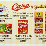 中四国初開催!「ぐでたまてん」がそごう広島店で12/20(木)~、カープコラボグッズの販売も