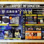 「月の砂」や「ナクラ隕石」が広島初展示!広島空港で12/22(土)から「宇宙展」開催