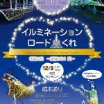 大和や紫電改など呉らしいオブジェ満載の「イルミネーションロードくれ」が今年も開催!