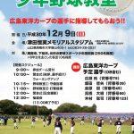 12/9(日)に「津田恒実メモリアルスタジアム」でカープ選手が指導する少年野球教室開催!