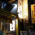 鉄板焼きこゝろ主催カープOB達川光男さんの爆笑トークショーが1/20(日)開催!