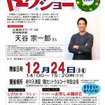 12/24(月・祝)に府中天満屋でカープOB天谷さん出演「まちなかにぎわいトークショー」開催!