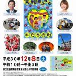 明日12/8(土)に「第8回 南区安全・安心なまちづくりフェスティバル」開催!カープOB山内泰幸さんのトークショーも