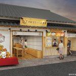 「りらっくま茶房」2号店が宮島に来春グランドオープン!