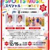 「SPORTS×MUSIC スペシャルトーク&ライブ」が本日12/15(土)イオンモール広島祇園で!安部・下水流選手が出演