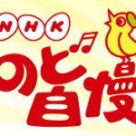 2/24(日)の「NHKのど自慢」は廿日市市から!現在、出場者・観覧者を募集中