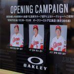 オークリーストア広島店が12/21(金)グランドオープン!カープ松山・堂林・野間選手のトークショーも