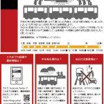 本日12/15(土)の呉線全線復旧に合わせ列車に手を振る「おかえり呉線プロジェクト」を実施!