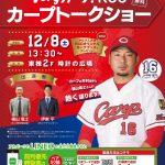 12/8(土)アルパークで「Veryカープ!RCCカープトークショー」!出演は今村投手と横山竜士さん