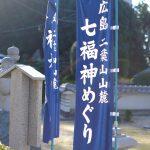 初詣にもおすすめ!JR広島駅北口にあり歩いても回れる「二葉山山麓 七福神めぐり」