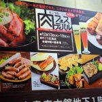 そごう広島店で本日12/13(木)~「そごうの肉フェスティバル」開催!